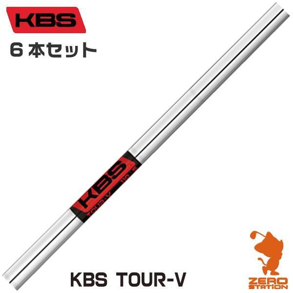 KBS ケイビーエス KBS TOUR-V #5-#W 6本セット アイアンシャフト [リシャフト対応]