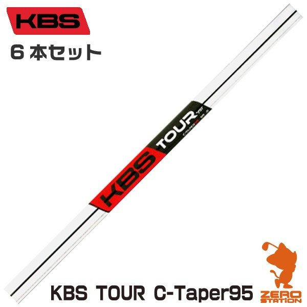 KBS ケイビーエス KBS TOUR C-Taper95 #5-#W 6本セット アイアンシャフト [リシャフト対応]