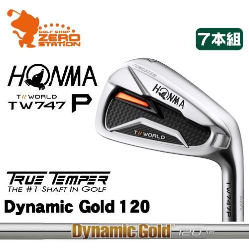 本間ゴルフ ツアーワールド TW747P アイアン HONMA TOUR WORLD TW747P IRON 7本組 Dynamic ゴールド 120 スチールシャフト 日本モデル