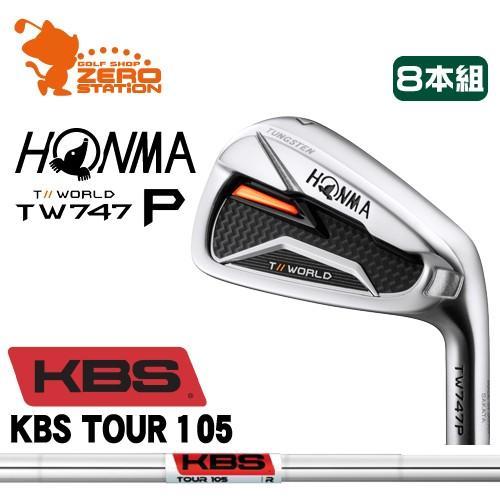 本間ゴルフ ツアーワールド TW747P アイアン HONMA TOUR WORLD TW747P IRON 8本組 KBS TOUR 105 スチールシャフト 日本モデル