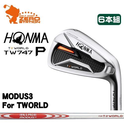 本間ゴルフ ツアーワールド TW747P アイアン HONMA TOUR WORLD TW747P IRON 6本組 MODUS3 For TWORLD スチールシャフト 日本モデル