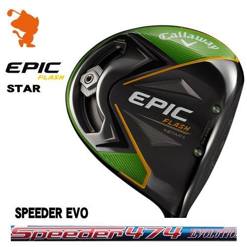 キャロウェイ EPIC FLASH STAR ドライバー Callaway EPIC FLASH STAR DRIVER Speeder EVOLUTION カーボンシャフト