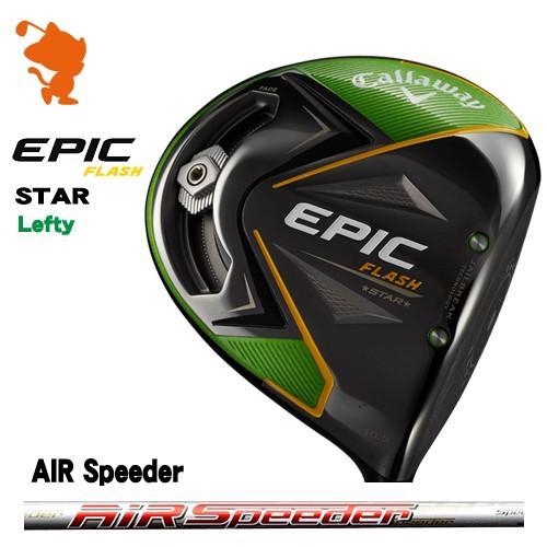 キャロウェイ EPIC FLASH STAR レフティ ドライバー Callaway EPIC FLASH STAR Lefty DRIVER AIR Speeder カーボンシャフト