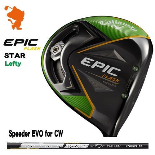 キャロウェイ EPIC FLASH STAR レフティ ドライバー Callaway EPIC FLASH STAR Lefty DRIVER CW Speeder EVO カーボンシャフト