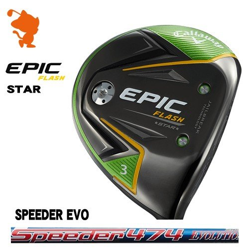 キャロウェイ EPIC FLASH STAR フェアウェイ Callaway EPIC FLASH STAR FAIRWAY Speeder EVOLUTION カーボンシャフト