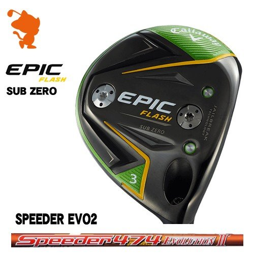 キャロウェイ EPIC FLASH SUBZERO フェアウェイ Callaway EPIC FLASH SUBZERO FAIRWAY Speeder EVOLUTION2 カーボンシャフト