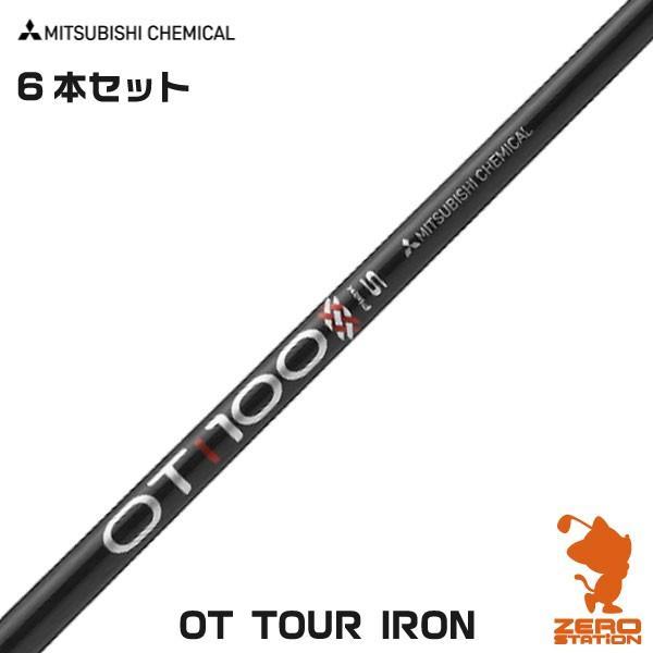 全日本送料無料 三菱ケミカル IRON OT OT TOUR IRON #5-#P 6本セット アイアンシャフト TOUR リシャフト対応, 満天社:a9356a5c --- airmodconsu.dominiotemporario.com