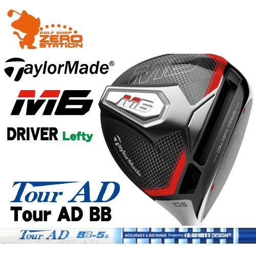 テーラーメイド 2019 M6 レフティ ドライバー TaylorMade M6 Lefty DRIVER TourAD BB カーボンシャフト