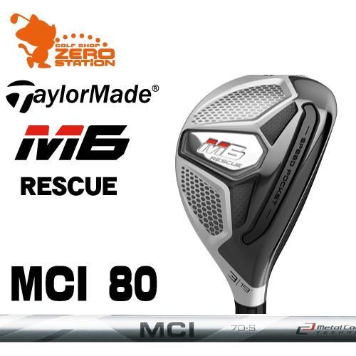 テーラーメイド 2019 M6 レスキュー TaylorMade M6 RESCUE MCI 80 カーボンシャフト