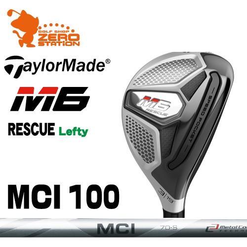テーラーメイド 2019 M6 レフティ レスキュー TaylorMade M6 Lefty RESCUE MCI 100 カーボンシャフト