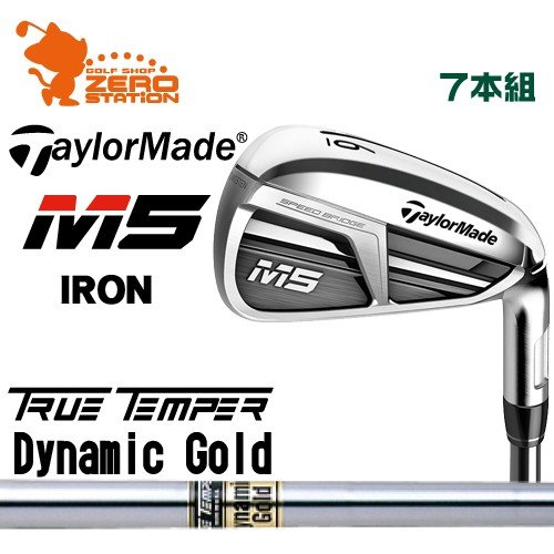テーラーメイド 2019 M5 アイアン TaylorMade M5 IRON 7本組 Dynamic ゴールド スチールシャフト