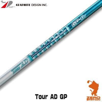 グラファイトデザイン TOUR AD GP ツアーAD GPシリーズ ドライバーシャフト [リシャフト対応]