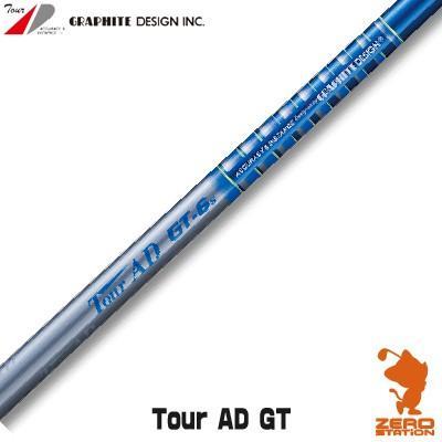 グラファイトデザイン TOUR AD GT ツアーAD GTシリーズ ドライバーシャフト [リシャフト対応]