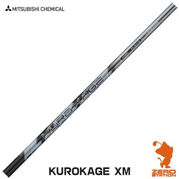 上品なスタイル 三菱ケミカル クロカゲ KUROKAGE XM 50/60/70/80 Series ドライバーシャフト リシャフト対応, 南木曽町 db6eec31
