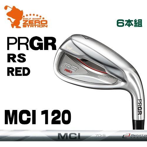 プロギア 2019年 RS 赤 アイアン PRGR 19 RS 赤 IRON 6本組 MCI 120 カーボンシャフト