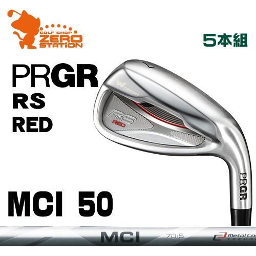プロギア 2019年 RS RED アイアン PRGR 19 RS RED IRON 5本組 MCI 50 カーボンシャフト