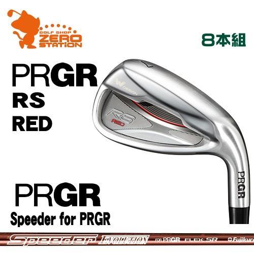 優れた品質 プロギア 2019年 RS RED アイアン PRGR 19 RS RED IRON 8本組 Speeder for PRGR カーボンシャフト, ブランド鑑定団 99e3b8ff
