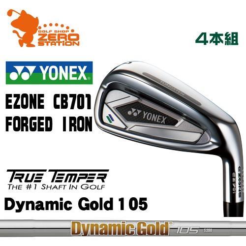 ヨネックス CB701 フォージド アイアン YONEX CB701 Forged IRON 4本組 Dynamic ゴールド 105 スチールシャフト