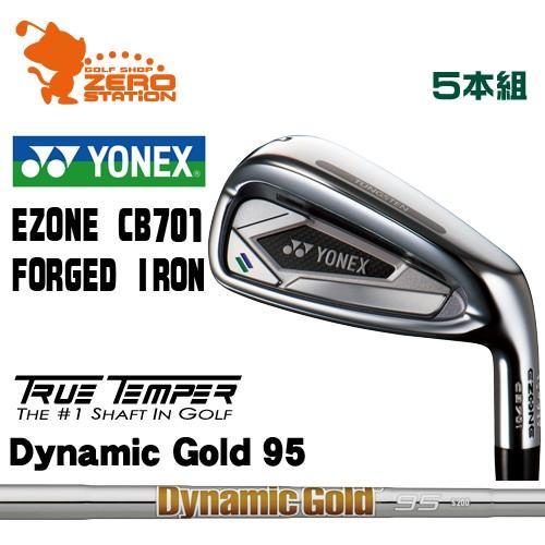 ヨネックス CB701 フォージド アイアン YONEX CB701 Forged IRON 5本組 Dynamic ゴールド 95 スチールシャフト