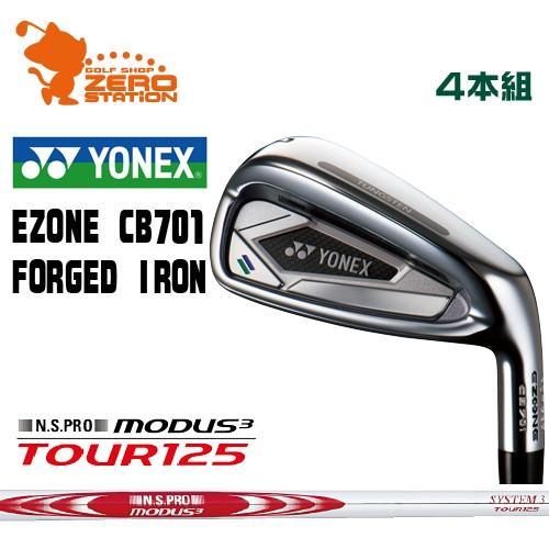 ヨネックス CB701 フォージド アイアン YONEX CB701 Forged IRON 4本組 NSPRO MODUS3 SYSTEM3 TOUR125 スチールシャフト