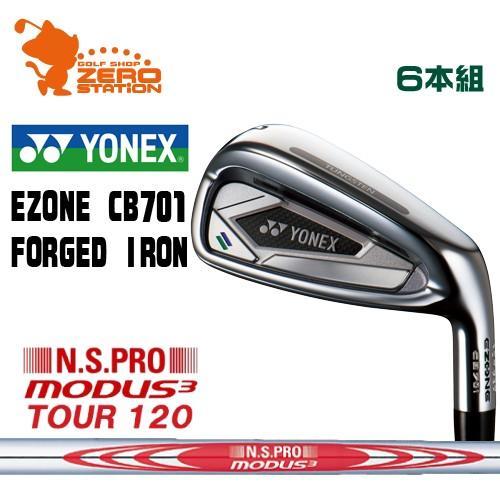 ヨネックス CB701 フォージド アイアン YONEX CB701 Forged IRON 6本組 NSPRO MODUS3 TOUR120 スチールシャフト