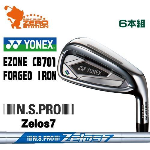 ヨネックス CB701 フォージド アイアン YONEX CB701 Forged IRON 6本組 NSPRO Zelos7 スチールシャフト