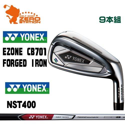 ヨネックス CB701 フォージド アイアン YONEX CB701 Forged IRON 9本組 NST400 カーボンシャフト