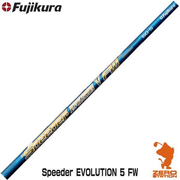 Fjikura フジクラ Speeder EVOLUTION 5 FW スピーダー エボリューション 5 FW フェアウェイウッドシャフト [リシャフト対応・工賃込み]