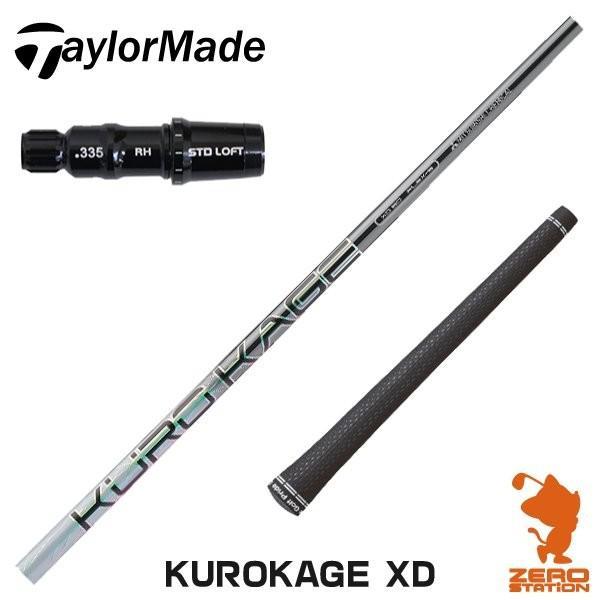 テーラーメイド スリーブ付きシャフト 三菱ケミカル KUROKAGE XD クロカゲ スリーブ付シャフト スリーブ装着