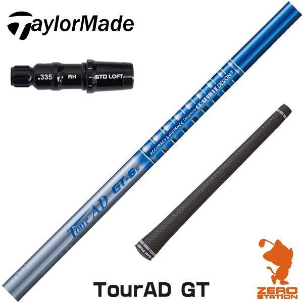 テーラーメイド スリーブ付きシャフト グラファイトデザイン TOUR AD GT ツアーAD スリーブ付シャフト スリーブ装着