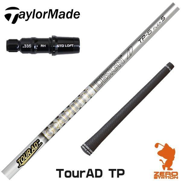 テーラーメイド スリーブ付きシャフト グラファイトデザイン TOUR AD TP ツアーAD スリーブ付シャフト スリーブ装着