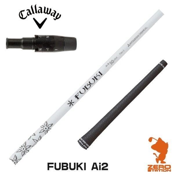 キャロウェイ スリーブ付きシャフト 三菱ケミカル FUBUKI Ai2 フブキ スリーブ付シャフト スリーブ装着