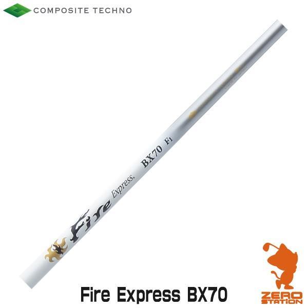 コンポジットテクノ Fire Express BX70 ドライバーシャフト [リシャフト対応]