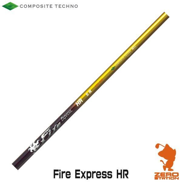 柔らかな質感の コンポジットテクノ Fire Express HR ドライバーシャフト リシャフト対応, キタシタラグン 332ca832