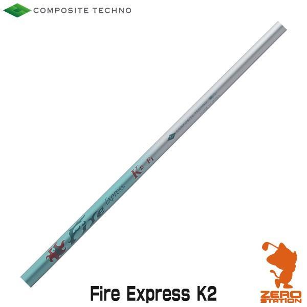 コンポジットテクノ Fire Express K2 ドライバーシャフト [リシャフト対応]