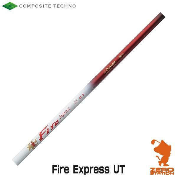 コンポジットテクノ Fire Express UT ユーティリティシャフト [リシャフト対応]