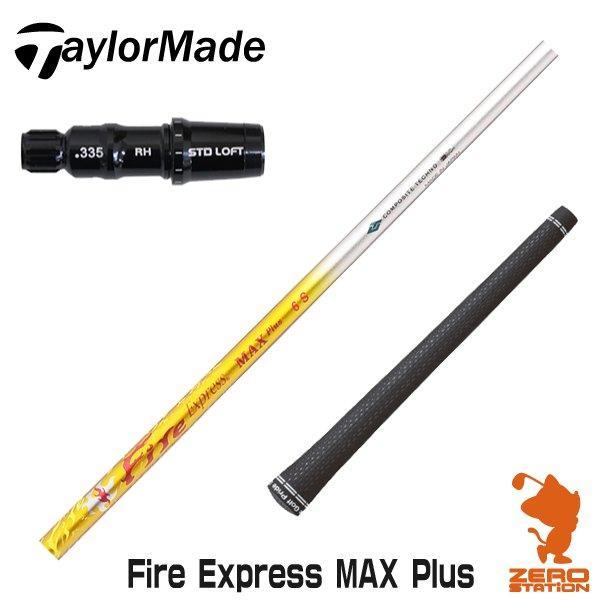 テーラーメイド スリーブ付きシャフト コンポジットテクノ Fire Express MAX Plus ファイヤーエクスプレス カスタムシャフト [スリーブ付シャフト]