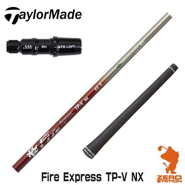 【新品本物】 テーラーメイド スリーブ付きシャフト コンポジットテクノ Fire Express TP-V NX ファイアーエクスプレス スリーブ付シャフト スリーブ装着, SuanChaang 79a8f954