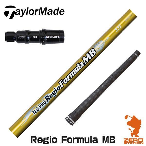 テーラーメイド スリーブ付きシャフト 日本シャフト Regio Formula MB レジオフォーミュラ カスタムシャフト [スリーブ付シャフト]