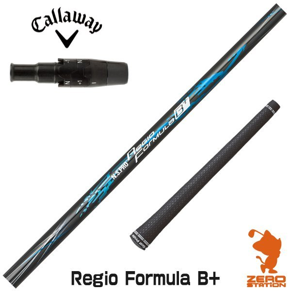 キャロウェイ スリーブ付きシャフト 日本シャフト Regio Formula B+ レジオフォーミュラ スリーブ付シャフト シャフト交換