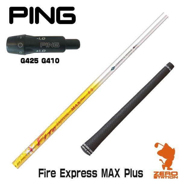 ピン G410対応 スリーブ付きシャフト コンポジットテクノ Fire Express MAX Plus ファイヤーエクスプレス カスタムシャフト [スリーブ付シャフト]