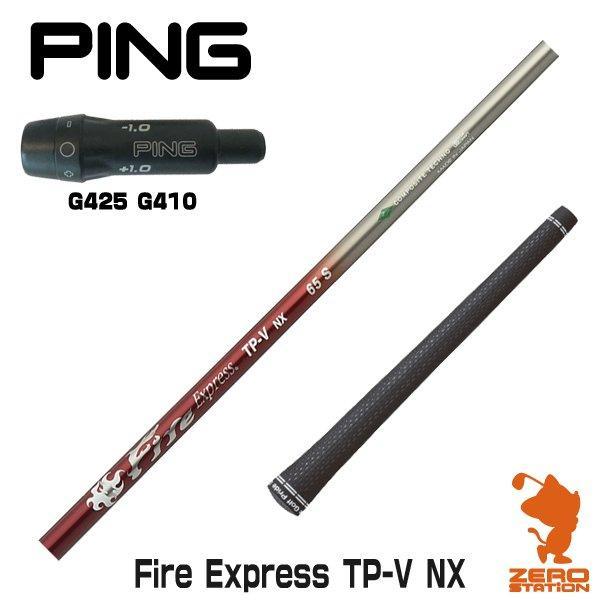 ピン G410対応 スリーブ付きシャフト コンポジットテクノ Fire Express TP-V NX ファイヤーエクスプレス カスタムシャフト [スリーブ付シャフト]