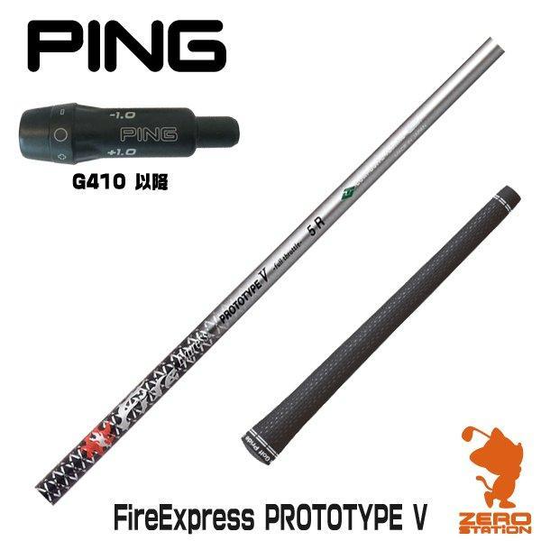 ピン G410対応 スリーブ付きシャフト コンポジットテクノ FireExpress PROTOTYPE V ファイヤーエクスプレス カスタムシャフト [スリーブ付シャフト]