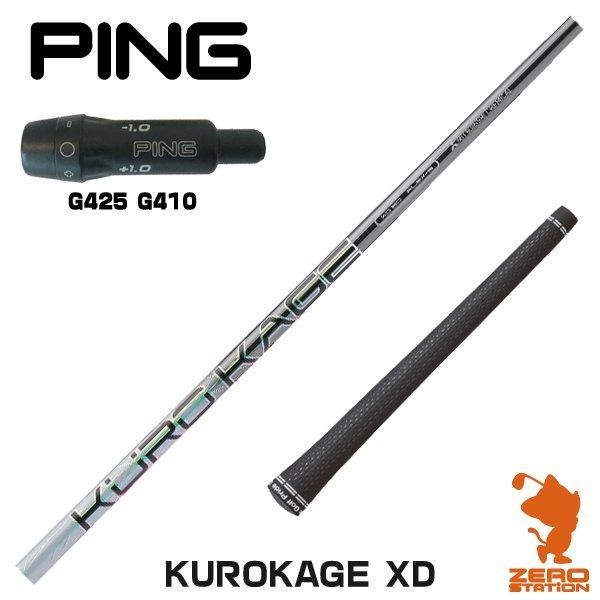 ピン G410対応 スリーブ付きシャフト 三菱ケミカル KUROKAGE XD クロカゲ スリーブ付シャフト スリーブ装着