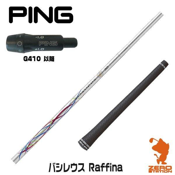 ピン G410対応 スリーブ付きシャフト Basileus Raffina バシレウス ラフィーナ スリーブ付シャフト スリーブ装着