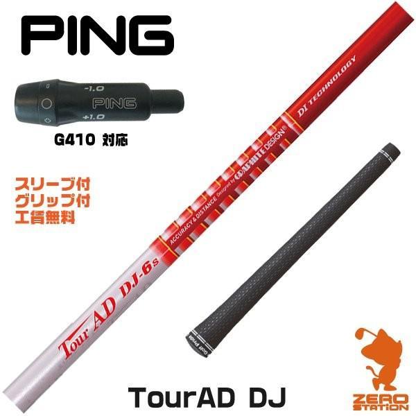 ピン G410対応 スリーブ付きシャフト グラファイトデザイン TOUR AD DJ ツアーAD スリーブ付シャフト スリーブ装着