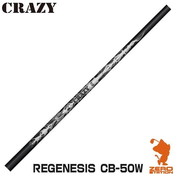 CRAZY クレイジー REGENESIS CB-50W ドライバーシャフト [リシャフト対応]