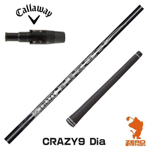 上品な キャロウェイ スリーブ付きシャフト CRAZY クレイジー CRAZY 9 Dia スリーブ付シャフト スリーブ装着, 特別オファー 92eb43b4