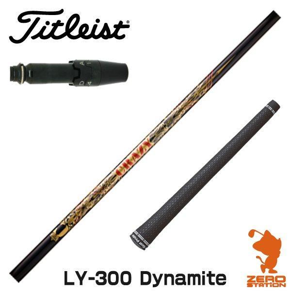 タイトリスト スリーブ付きシャフト CRAZY クレイジー LY-300 Dynamite カスタムシャフト [スリーブ付シャフト]