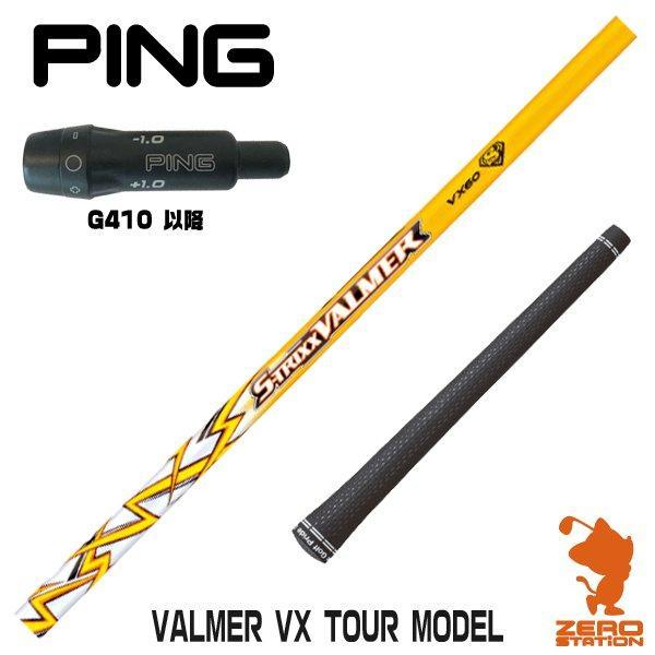 ピン G410対応 スリーブ付きシャフト S-TRIXX エストリックス VALMER VX TOUR MODEL バルマー カスタムシャフト [スリーブ付シャフト]